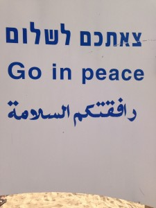 A frequent sign -- in Hebrew, English and Arabic -- on Israel beaches.